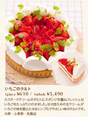 tart_Strawberry