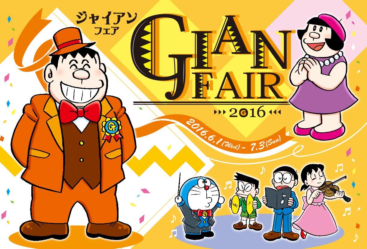 GiantFair Doraemon6