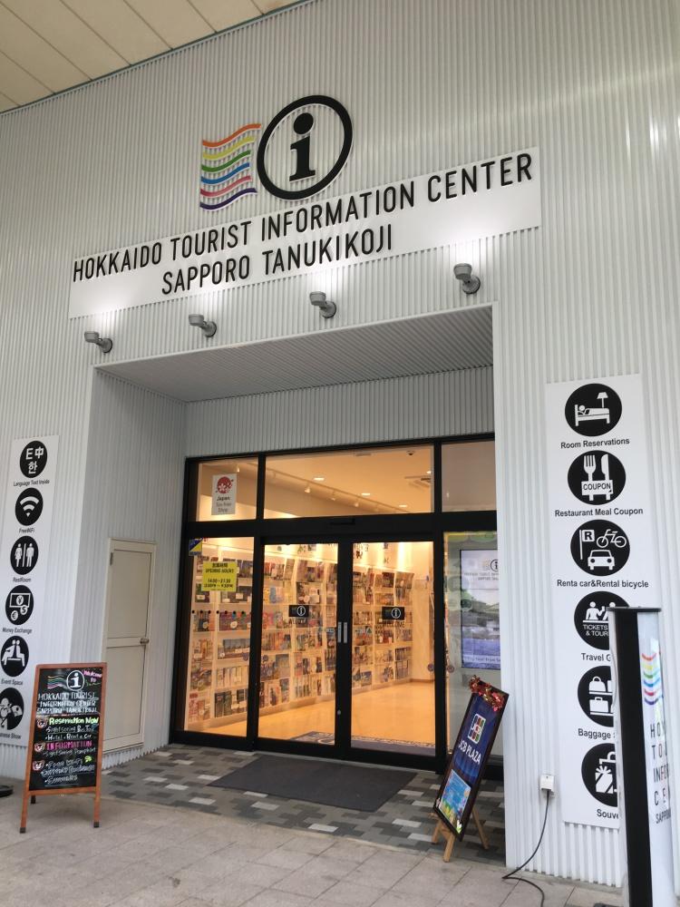 Hokkaido Tourist Information Center Sapporo Tanukikoji00001