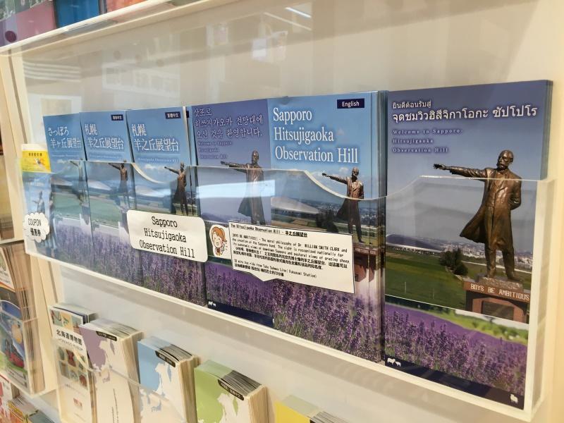 Hokkaido Tourist Information Center Sapporo Tanukikoji00004