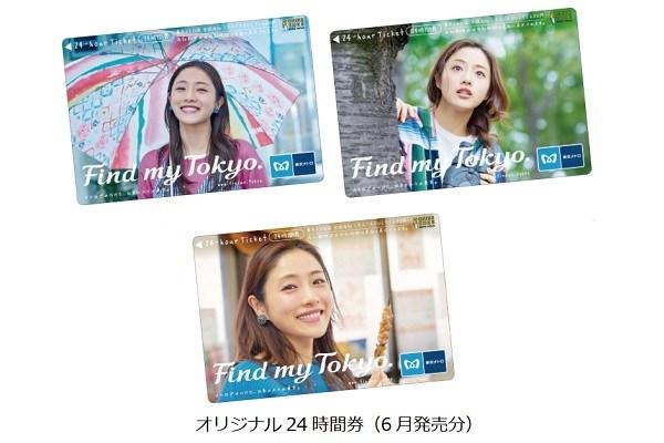 tokyo metro ticket ishihara