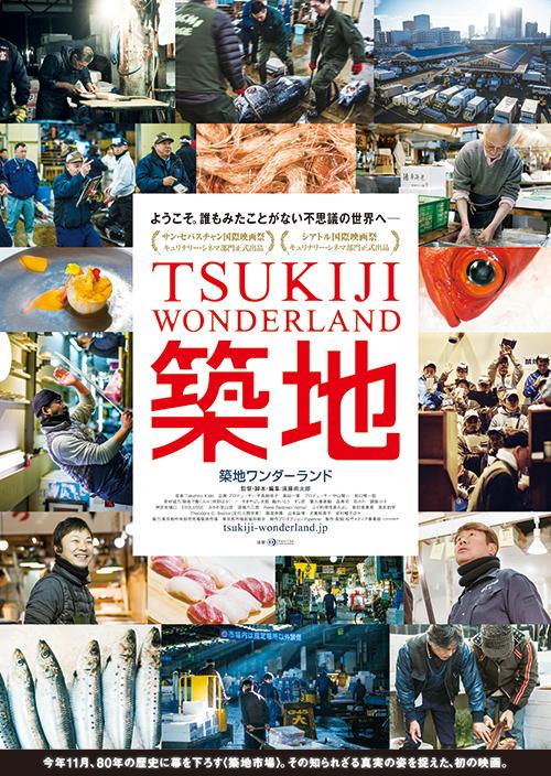 Tsukiji wonderland1