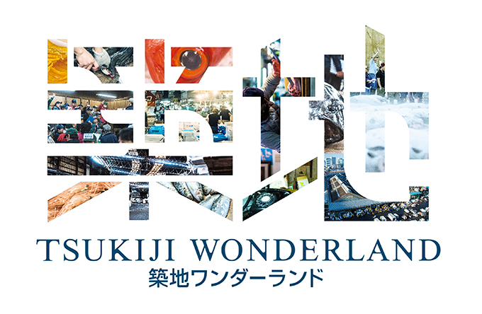 Tsukiji wonderland4