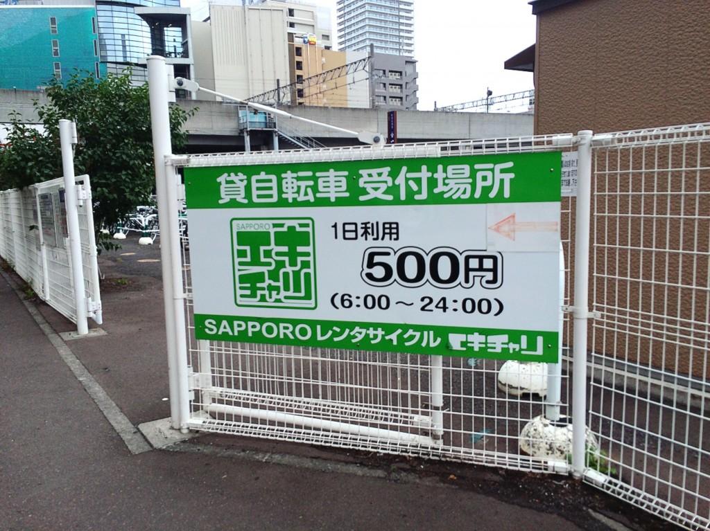 rental bike sapporo00007