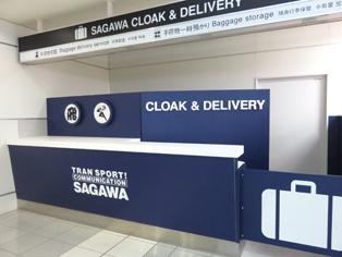 sagawa1