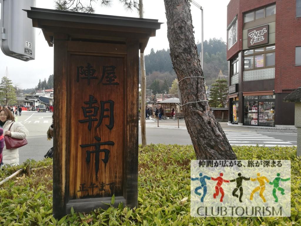 club-tourism00030