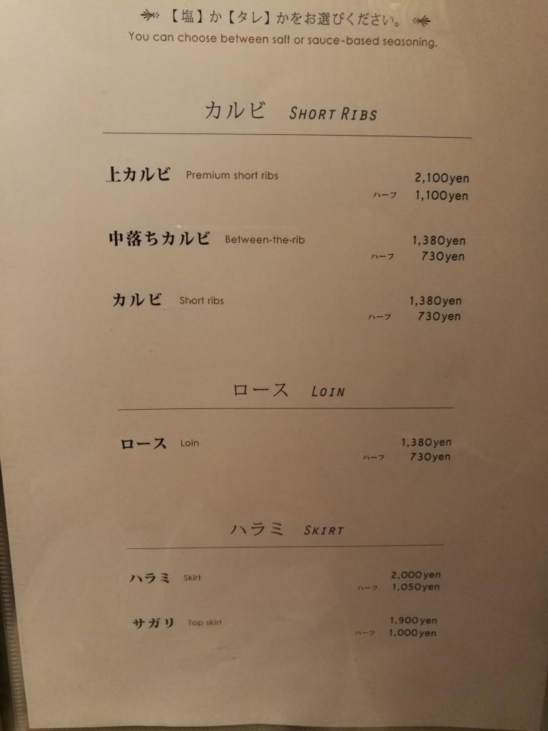 yakiniku-champion00023
